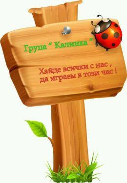 Група Калинка - Изображение 4
