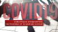 Правила за дейностите в ДГ в условията на извънредна епидемична обстановка - ДГ Бреза - Пловдив