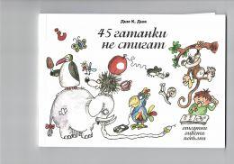 Представяне на детска книжка с гатанки и рисунки на ДИМ. К. ДИМ 1