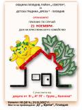 Ден на християнското семейство - ДГ Бреза - Пловдив