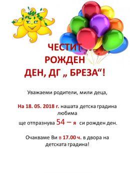 Рожден ден на детската градина 1