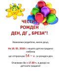 Рожден ден на детската градина - ДГ Бреза - Пловдив