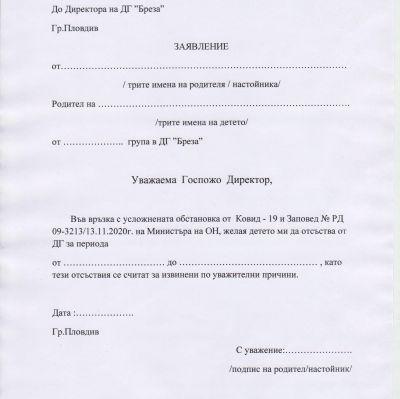 Заявление за отсъствие на децата във връзка с усложнената обстановка 1