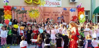 21 - ДГ Бреза - Пловдив