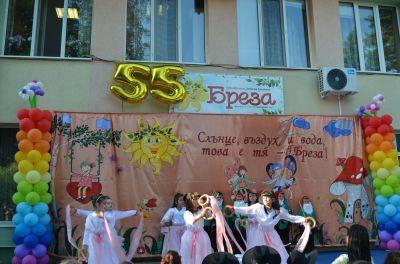 17 - ДГ Бреза - Пловдив