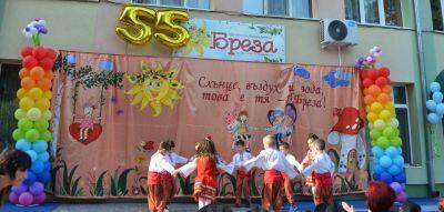 19 - ДГ Бреза - Пловдив