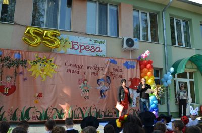 20 - ДГ Бреза - Пловдив